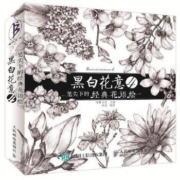 书铅笔钢笔画黑色水笔画基础入门教程素描基础花卉技法绘画书籍hh人邮