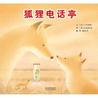狐狸电话亭 (日)户田和代 ,(日)高巢和美 图 9787554500460