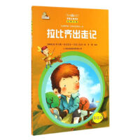 拉比齐出走记(彩绘本)/万国儿童文学经典文库