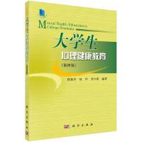 大学生心理健康教育(第四版)