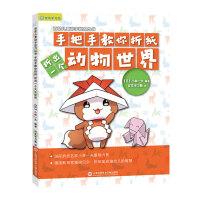 日本百花亲子游戏书:手把手教你折纸――折出一个动物世界(全彩页图文详解)