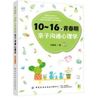 10~16�q青春期�H子�贤ㄐ睦�W