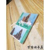 【二手旧书85成新】山水盆景制作与欣赏(1989年4月) /马文其 文化艺术出版社