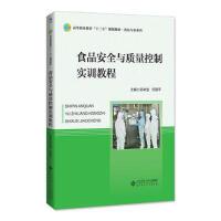 食品安全与质量控制实训教程(本科教材) 苏来金 9787303227990