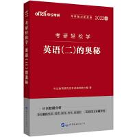 中公教育2022考研轻松学:英语(二)的奥秘
