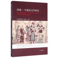 西域―中亚语文学研究:2012年中央民族大学主办西域―中亚语文学国际学术研讨会论文集
