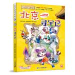 大中华寻宝系列2 北京寻宝记