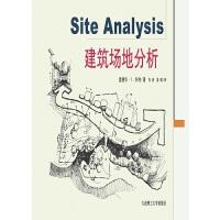 建筑场地分析(景观与建筑设计系列)