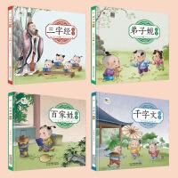 三字经・百家姓・千字文・弟子规 精装绘本新课标必读 彩图注音版 有声伴读全4册