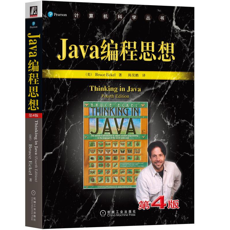 Java编程思想(第4版)Java学习必读经典,殿堂级著作!赢得了全球程序员的广泛赞誉。