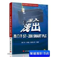【旧书二手书9成新】深入浅出西门子S7-200 SMART PLC