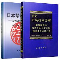 日本蜡烛图技术+期货市场技术分析(共2册)