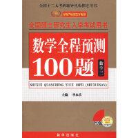金榜考研数学系列:数学全程预测100题[ 数学 三] 李永乐 9787501180592