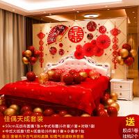 结婚用品男方 拉花装饰布置用品结婚卧室套餐婚房新房创意中式套装男方房间喜字