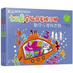 七田真全脑开发练习册:数学与逻辑思维(4~5岁)