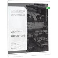 9787531473800-设计与徒手表现基础(R2)赵国斌,宋炅熹,韩程程/辽宁美术出版社