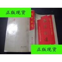 【二手旧书9成新】漫漫征途:庆祝中国共产党成立七十周年 d24-4