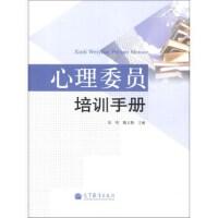 心理委员培训手册 张明,魏义梅 9787040324426