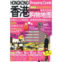 【正版二手书9成新左右】香港购物地图 《香港购物地图》编辑部编,有容书邦 发行 广西师范大学出版社