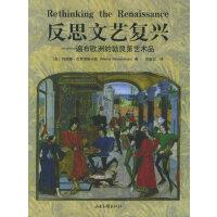 【旧书二手书8新正版】 反思文艺复兴:遍布欧洲的勃艮第艺术品 9787807132172 贝罗