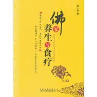【二手书8成新】佛家养生与食疗 杜小康 中译出版社(原中国对外翻译出版公司)