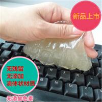 键盘鼠标电脑笔记本清洁胶软胶多功能家用桌面清理泥吸灰尘macbook配件清理器清 官方标配