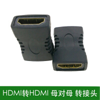 HDMI母对母对接头高清延长器hdmi线延长头hdmi连接直通头