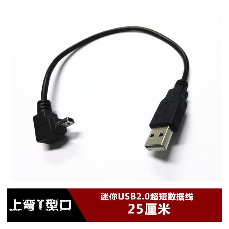 右弯头迷你USB超短数据线 25厘米MINI USB充电线T型口5P移动硬盘  0.25M