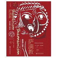 九色鹿・萨满教:古老的入迷术
