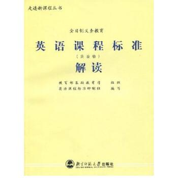 《全日制义务教育英语课程标准解读》(陈琳 )