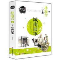 城南旧事-林海音专集 笔尖上的中国  吉林出版集团有限责任公司 林海音