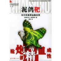 【二手旧书9成新】【正版现货包邮】泥鸽靶,帕特诺伊 ,邵琰 ,当代中国出版社,9787801703309