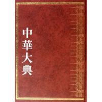 中华大典・法律典・诉讼法分典