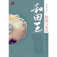 【正版二手书9成新左右】和田玉收藏与鉴赏 王立军 中国书店出版社