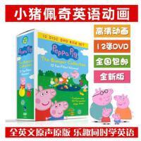 纯英文原版125集小猪佩奇粉红猪小妹幼儿童英语早教启蒙动画教材DVD赠送小猪佩奇一家四口玩具一套Peppa Pig