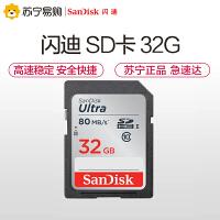 Sandisk/闪迪 SD 32G-NC(80M/S)Ultra系列存储卡