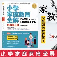 正版现货 小学家庭教育全解 四4年级上册 150多智慧教子经验 教子理论 家庭教育 培养孩子兴趣 健