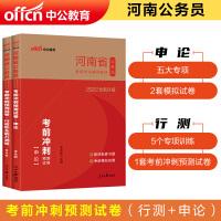中公教育2020河南公务员录用考试:考前冲刺预测(申论+行测)2本套