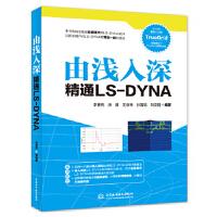 水利水电:由浅入深精通LS-DYNA