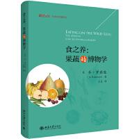 食之养:果蔬的博物学