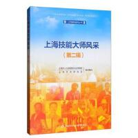 上海技能大师风采(第二辑)――工匠精神宣传丛书