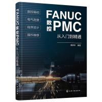 FANUC数控PMC从入门到精通 数控系统组成结构 数控技术基础PLC原理与应用教材 操作面板程序设计教程书籍法兰克发那