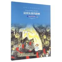 法国女孩玛德琳(10玛德琳的魔法圣诞夜)/世界大师经典绘本