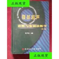 【二手旧书9成新】腹部超声诊断与鉴别诊断学(第二版) /吴乃森