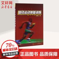 田径运动体能训练 王丙振 著