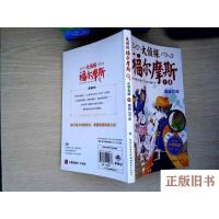 【二手旧书9成新】大侦探福尔摩斯(第一辑)・追凶20年