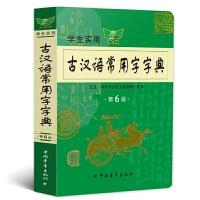 古汉语常用字字典第六版学生实用古代汉语字词典初高中语文古诗文言文全解全析教辅常用书中高考古汉语常用字字典辞典第6版工具书