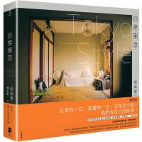 正版 日常� 京TOKYO STYLE (新�b版) 日本独立精神的圈外编辑都筑响一代表 大田 港台原版