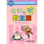 奇妙的数王国――中国科普名家名作・数学故事专辑(典藏版)