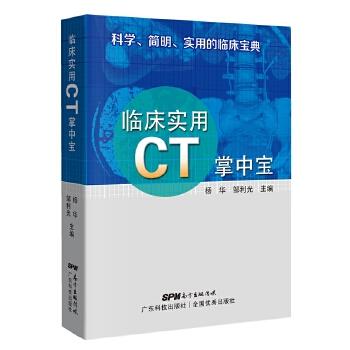 临床实用CT掌中宝 科学简明实用的临床宝典